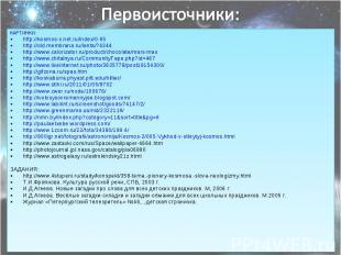 КАРТИНКИ: КАРТИНКИ: http://kosmos-x.net.ru/index/0-65 http://old.membrana.ru/len