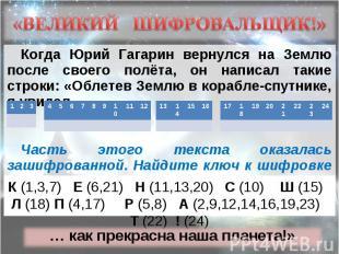Когда Юрий Гагарин вернулся на Землю после своего полёта, он написал такие строк