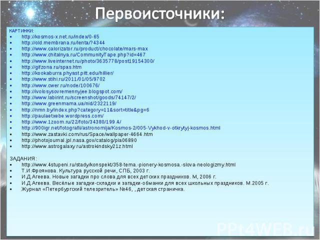 КАРТИНКИ: КАРТИНКИ: http://kosmos-x.net.ru/index/0-65 http://old.membrana.ru/lenta/?4344 http://www.calorizator.ru/product/chocolate/mars-max http://www.chitalnya.ru/CommunityTape.php?id=467 http://www.liveinternet.ru/photo/3635778/post19154300/ htt…