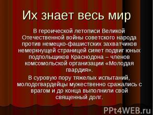 В героической летописи Великой Отечественной войны советского народа против неме