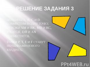РЕШЕНИЕ ЗАДАНИЯ 3 ВЕРШИНЫ A, B, C И D СОВМЕСТИМ В ОДНУ ТОЧКУ, ОТРЕЗКИ АМ И ВК, M
