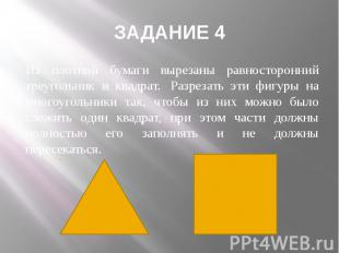ЗАДАНИЕ 4 Из плотной бумаги вырезаны равносторонний треугольник и квадрат.