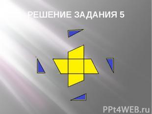 РЕШЕНИЕ ЗАДАНИЯ 5