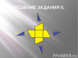 РЕШЕНИЕ ЗАДАНИЯ 5.