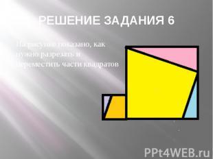 РЕШЕНИЕ ЗАДАНИЯ 6 На рисунке показано, как нужно разрезать и переместить части к