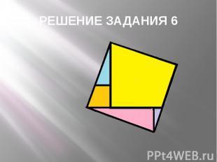 РЕШЕНИЕ ЗАДАНИЯ 6