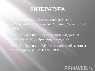 ЛИТЕРАТУРА 1. А.В. Фарков «Внеклассная работа по математике» 5-11 классы, Москва