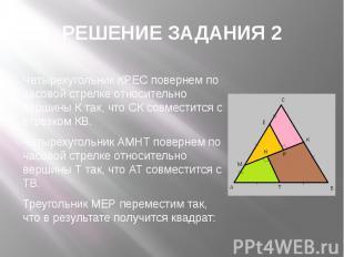 РЕШЕНИЕ ЗАДАНИЯ 2 Четырехугольник КРЕС повернем по часовой стрелке относительно