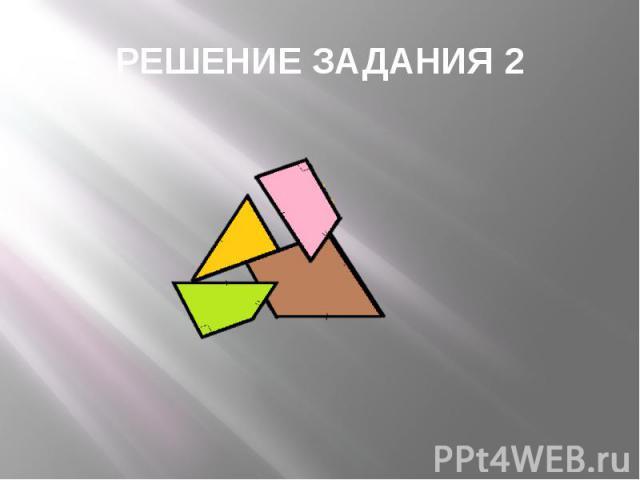РЕШЕНИЕ ЗАДАНИЯ 2