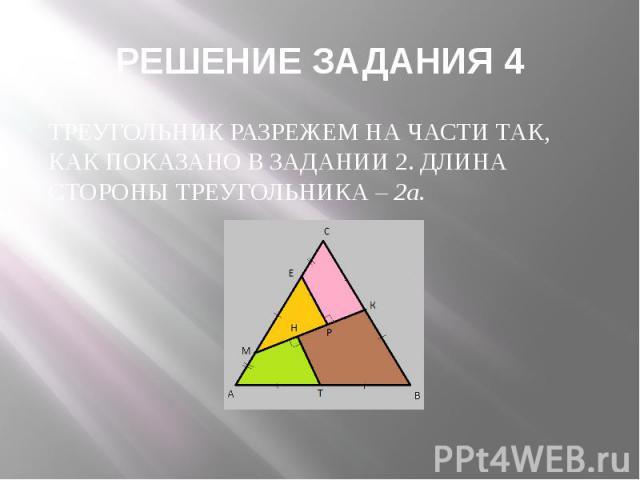РЕШЕНИЕ ЗАДАНИЯ 4 ТРЕУГОЛЬНИК РАЗРЕЖЕМ НА ЧАСТИ ТАК, КАК ПОКАЗАНО В ЗАДАНИИ 2. ДЛИНА СТОРОНЫ ТРЕУГОЛЬНИКА – 2а.