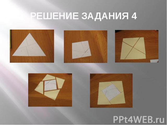 РЕШЕНИЕ ЗАДАНИЯ 4