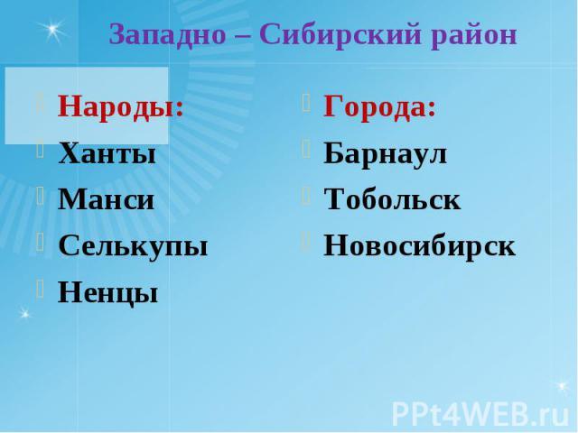 Народы: Народы: Ханты Манси Селькупы Ненцы
