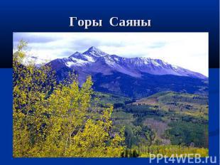 Горы Саяны