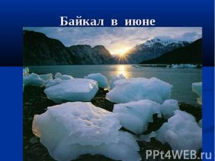 Байкал в июне