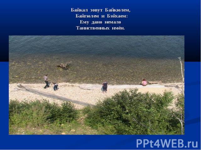 Байкал зовут Байкюлем, Байгюлем и Бэйхаем: Ему дано немало Таинственных имён.