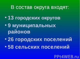 13 городских округов 13 городских округов 9 муниципальных районов 26 городских п