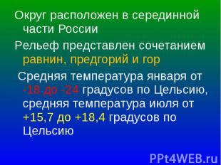 Округ расположен в серединной части России Округ расположен в серединной части Р