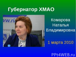 Комарова Наталья Владимировна Комарова Наталья Владимировна 1 марта 2010
