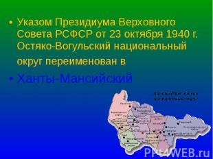 Указом Президиума Верховного Совета РСФСР от 23 октября 1940 г. Остяко-Вогульски
