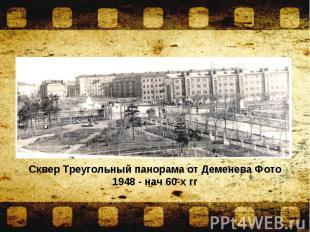 Сквер Треугольный панорама от Деменева Фото 1948 - нач 60-х гг