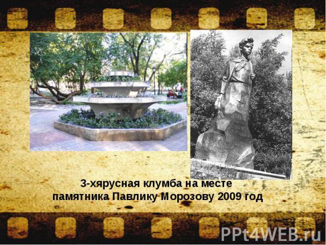 3-хярусная клумба на месте памятника Павлику Морозову 2009 год