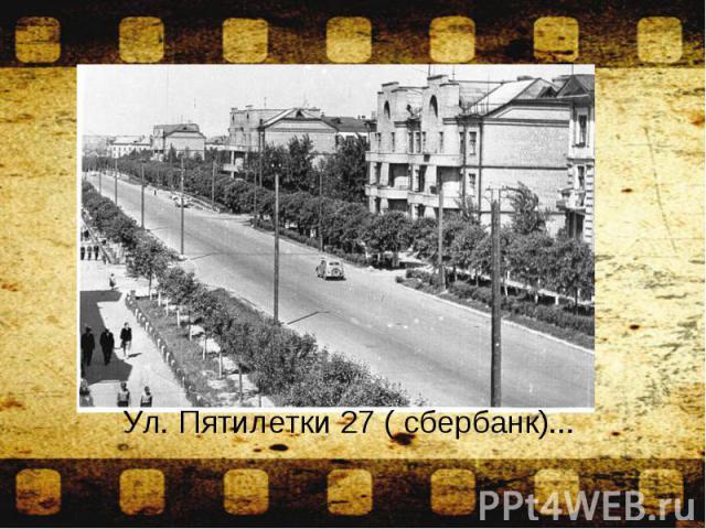 Ул. Пятилетки 27 ( сбербанк)...