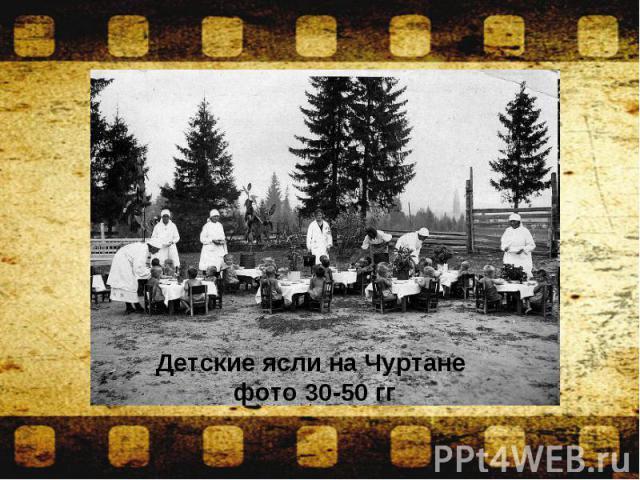 Детские ясли на Чуртане фото 30-50 гг