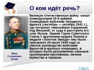 Великую Отечественную войну начал командующим 19-й армией. Командовал войсками З