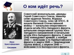 Советский военачальник, дважды Герой Советского Союза, кавалер семи орденов Лени