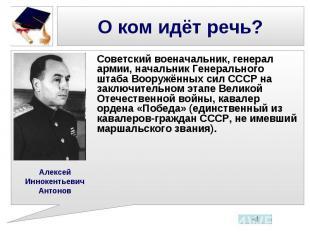 Советский военачальник, генерал армии, начальник Генерального штаба Вооружённых