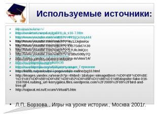 http://puzzle.fome.ru/ http://puzzle.fome.ru/ http://sovietart.narod.ru/gal3/1_1