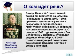В годы Великой Отечественной войны он в качестве начальника Генерального штаба (
