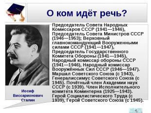 Председатель Совета Народных Комиссаров СССР (1941—1946), Председатель Совета Ми