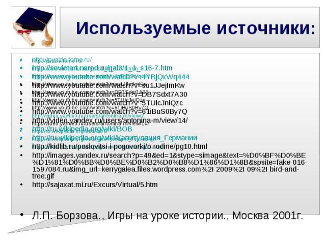 http://puzzle.fome.ru/ http://puzzle.fome.ru/ http://sovietart.narod.ru/gal3/1_1_s16-1.htm http://www.youtube.com/watch?v=4YBjQxWq444 http://www.youtube.com/watch?v=su1JJejImKw http://www.youtube.com/watch?v=DB7Sdxt7A30 http://www.youtube.com/watch?…