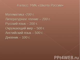 4 класс. УМК «Школа России» 4 класс. УМК «Школа России» Математика -200 г. Литер