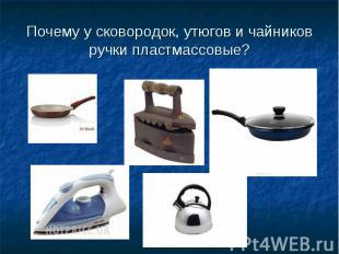 Почему у сковородок, утюгов и чайников ручки пластмассовые?