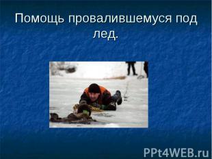 Помощь провалившемуся под лед.