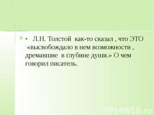 • Л.Н. Толстой как-то сказал , что ЭТО «высвобождало в нем возможности , дремавш