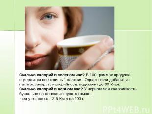 Сколько калорий в зеленом чае? В 100 граммах продукта содержится всего лишь 1 ка