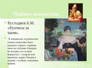 Чайное искусство. Кустодиев Б.М. «Купчиха за чаем». В мещанских и купеческих сем
