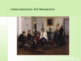 «Наем прислуги» В.Е Маковского