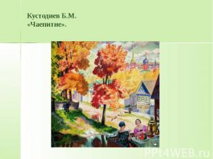 Кустодиев Б.М. «Чаепитие».