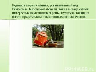 Родник в форме чайника, установленный под Рамзаем в Пензенской области, попал в