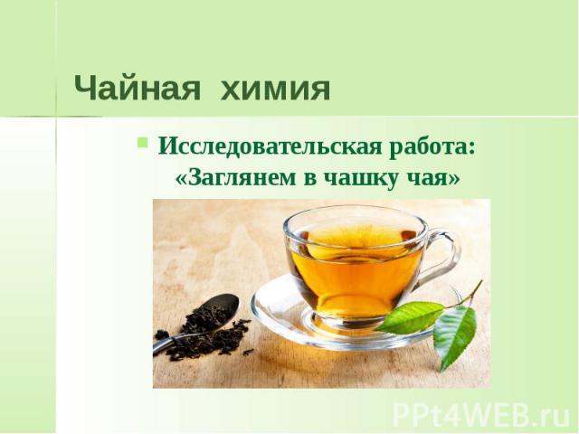 Чайная химия Исследовательская работа: «Заглянем в чашку чая»