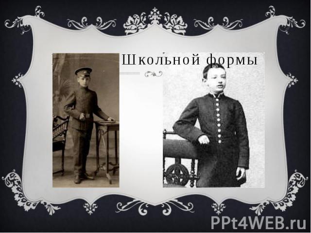История Школьной формы