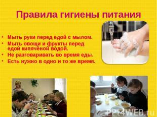 Мыть руки перед едой с мылом. Мыть овощи и фрукты перед едой кипячёной водой. Не
