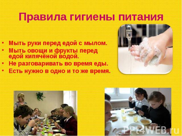 Мыть руки перед едой с мылом. Мыть овощи и фрукты перед едой кипячёной водой. Не разговаривать во время еды. Есть нужно в одно и то же время.