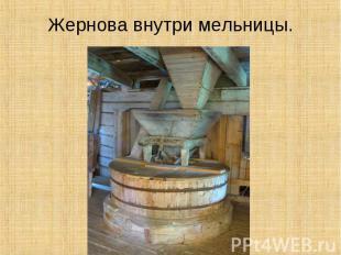 Жернова внутри мельницы.