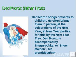 Ded Moroz (father Frost) Ded Moroz brings presents to children. He often brings