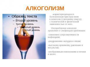 АЛКОГОЛИЗМ характеризующееся болезненным пристрастием калкоголю(этил